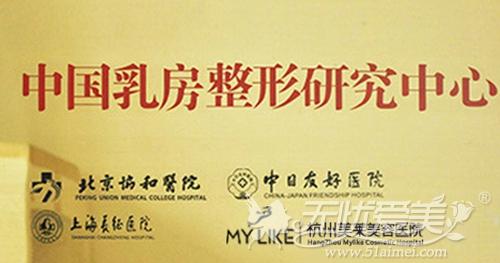 杭州美莱乳整形研究中心
