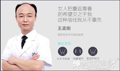 益阳爱思特专家王孟刚