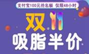 韩国365mc整形双11整形特惠前100名报名可享受吸脂五折优惠