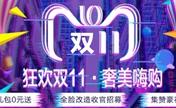 上海DA美联臣11月整形优惠长曲线下颌角31111元就能做