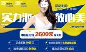 深圳富华26周年盛典膨体隆鼻9600元预付定金可享立减8000元