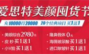长沙爱思特11月准备了99个人气项目限时5折 膨体隆鼻5800元