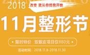郑州欧兰11月整形节限时特价双眼皮手术仅需880元