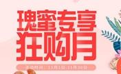 上海玫瑰闺蜜11月专项狂购月 两人行9.5折一起美一起不老
