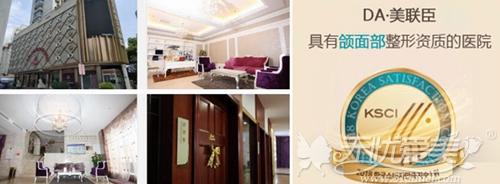 上海DA美联臣整形医院资质