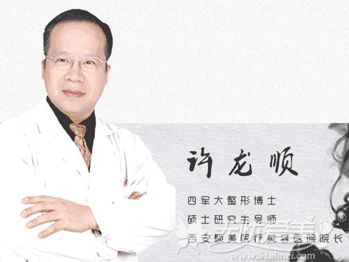 许龙顺 西安顺美五官修复医生