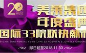 抓紧时间还能赶上广州美莱11月20周年盛典体验580元玻尿酸