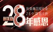 贵阳利美康28周年盛典韩式隆鼻只需5800元还有名医亲诊