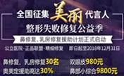 广州荔湾整形医院优惠开启鼻综合9800元还招募整形修复模特