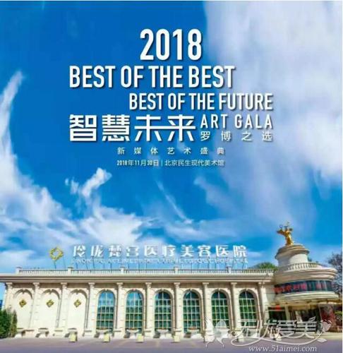 北京玲珑梵宫荣获2018罗博之选年度定制医美荣誉