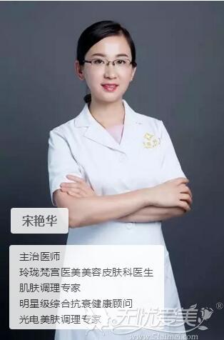 北京玲珑梵宫光电医生宋艳华