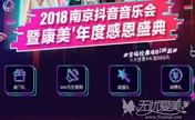 南京康美承办2018南京抖音音乐会 岁末优惠全场项目1折起购