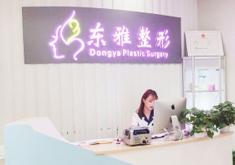 郑州东雅医疗美容诊所