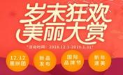 上海玫瑰岁末优惠全院8.5折 还有台湾和韩国知名专家来坐诊