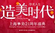 上海华美21周年盛典优惠肋软骨综合隆鼻38000元还有充值好礼