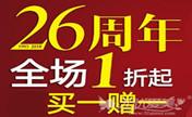 宜昌雷帝26周年优惠活动火爆开启 自体脂肪隆胸只需16800元