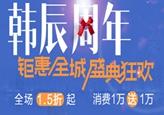 南京韩辰周年盛典韩式双眼皮1980元还招募100名眼部整形模特