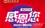义乌张小红12月12日-15日感恩优惠 21个爆款项目低至0.12折