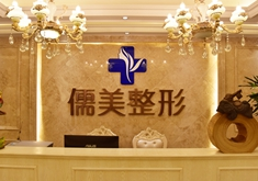 郑州儒美医疗美容诊所
