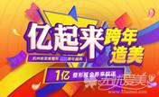 12月杭州格莱美优惠价格表已火爆出炉无痕切开双眼皮999元