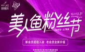 杭州美莱12月粉丝节特惠眼综合手术5800元还有名医团队亲诊