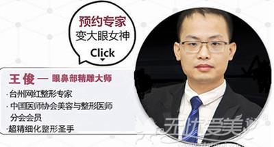 台州长春王俊医生简介和实力