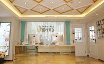 北京伊美尔美再生医疗美容前台