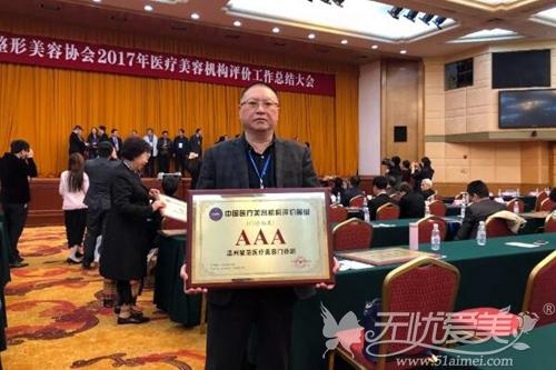 温州星范获3A级医美机构荣誉称号