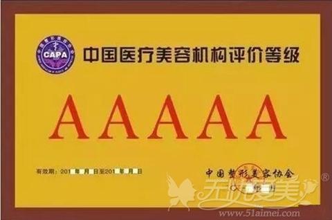 AAAAA级医美机构认证