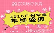 广州军美2018年终优惠 大腿+腰腹吸脂6980元还免费送面部填充