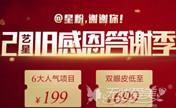 武汉艺星2018感恩答谢线雕隆鼻9800元 还有6大项目只需199元