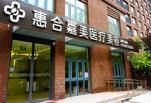 北京惠合嘉美整形医院