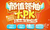 深圳鹏程整形优惠价格表已上线 腰腹环吸+大腿环吸23800元