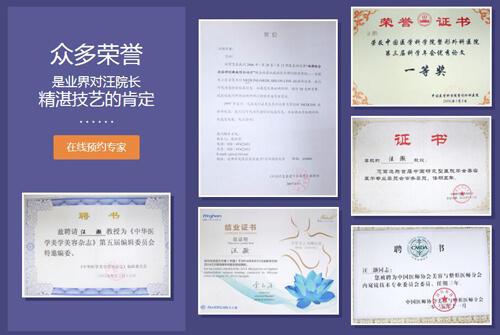 上海美莱整形院长汪灏资质展示