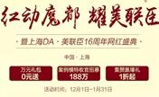上海美联臣16周年盛典下领角缩小术18888还有李相雨专家亲诊