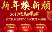 广州荔湾人民医院2019把美丽带回家进口假体丰胸仅需19800元