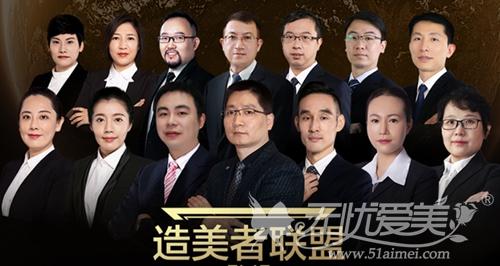 北京艺星医疗美容医院医生团队