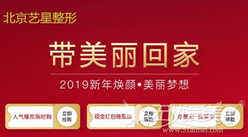 北京艺星2019年整形优惠活动
