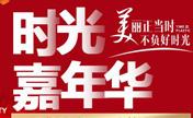杭州时光21周年嘉年华开启2019年整形新时尚 瘦脸针388元即可