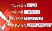 广州紫馨元月优惠让你韩范过大年 一万抵二万再送2000元嫩肤