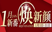 重庆联合丽格新年换新颜优惠活动已上线 腰腹吸脂仅需8800元