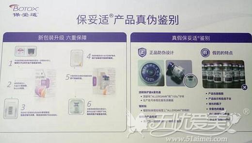 广州紫馨使用正品保妥试