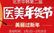 北京华韩医美年货节惊喜来袭 双眼皮1219元还有2019个福袋
