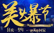 2019深圳富华1月美爆节鼻综合29800元 热门项目3选1跨年价1680元