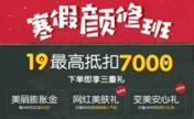 重庆华美闪耀新年趴达拉斯全肋隆鼻59000元两人同行可享8.8折