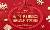 上海天大2019感恩回馈单部位吸脂1080元 无针水光111元3次