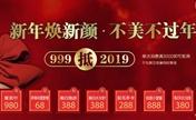 襄阳韩蔻整形新年焕新颜网红小翘鼻6800元还有999可抵2019元