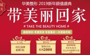 2019过年前先到潍坊华美整形购166元美肤大礼包开启幸运年