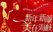福州海峡新春佳节活动价格提前奉上 纹眉、无痕双眼皮980元