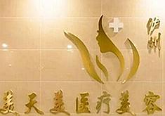 泸州美天美医疗美容诊所